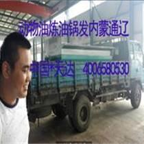 專業煉動物油鍋批發