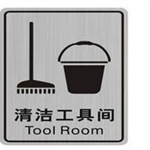 清潔間標牌 工具間提示牌