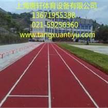 蘭溪塑膠跑道施工鋪設材料