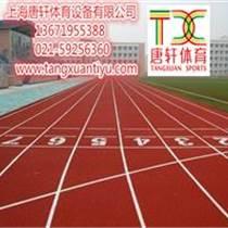 慶元塑膠跑道施工材料