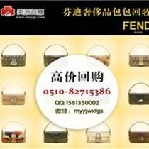 无锡专业回收芬迪FENDI包包