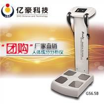 人体测试分析仪 成分分析仪
