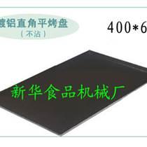 周口淮陽縣新華食品機械廠桃酥烤盤曲奇平盤供應價格實惠
