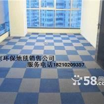 北京專業地毯銷售、辦公地毯、手工羊毛地毯 樓梯地毯銷售
