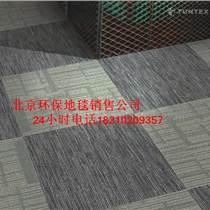 北京欣山花地毯新概念環保地毯辦公地毯賓館地毯銷售