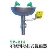 YP-214不銹鋼壁掛式洗眼器