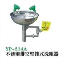YP-214A 排空壁掛式洗眼器