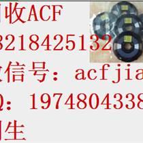 ACF 回收ACF 昆山收购ACF胶 AC868