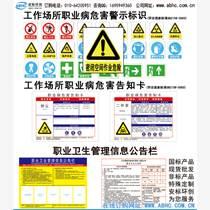 安全生产标识牌