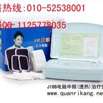 全日康J18B透熱治療儀