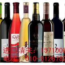 北京紅酒進口清關代理專業操作