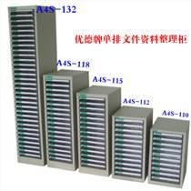 優德單排A4文件柜資料票據柜