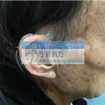 上海助聽器專賣店價格實惠助聽器