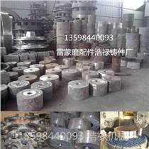 雷蒙磨粉机配件磨辊磨环