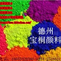 塑胶色母油墨通用型 永固桔黄G-1