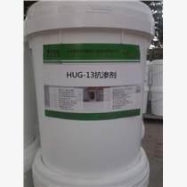 HUG-13抗滲劑 防腐抗滲保護劑