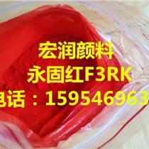 供應顏料紅F3RK