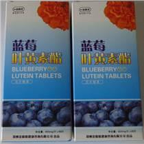 补充叶黄素?#33073;?#25321;蓝莓叶黄素酯片