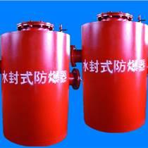 不同尋常的FBQ型水封式防爆器
