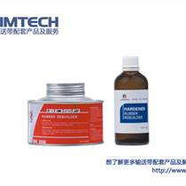 橡膠修補劑SK358