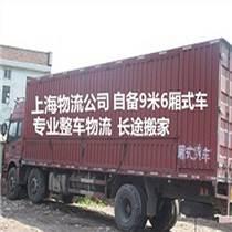 上海到南康物流 专业零担运输