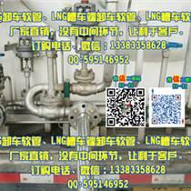 槽车法兰LNG卸车软管 槽车软管