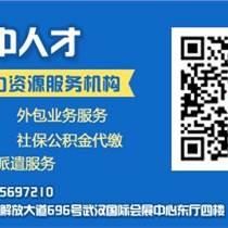华中人才武汉招聘会企业招人首选