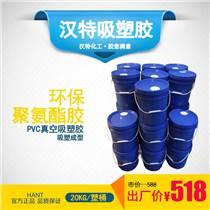 水性真空吸塑胶 PVC吸塑胶水厂