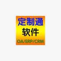 成都ERP軟件定制開發