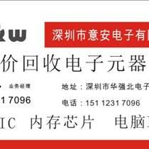 高价回收手机IC