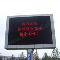 南京單色LED屏小區LED宣傳屏