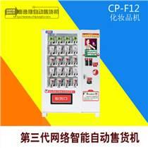 廣州惠逸捷自動成人售貨機化妝品自動售貨機廠家直銷