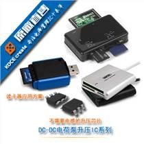 供应NOTE3电池盖休眠芯片 10A45无电感升压芯片
