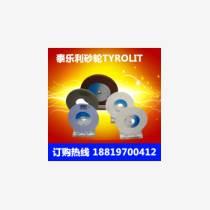【供应】泰乐利砂轮 小平面TYROLIT砂轮