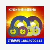 【供应】台湾中砂砂轮 磨床砂轮 铬刚玉砂轮片