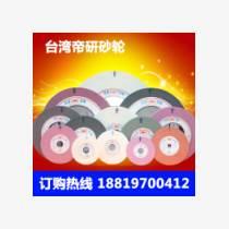 【大量批发原装】台湾帝研砂轮片白刚玉铬刚玉 绿碳化硅砂轮片