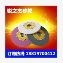 【厂家供应】锐之杰砂轮 平面磨大水磨砂轮片