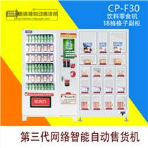 惠逸捷24小時無人售貨機CP-F30飲料食品自動售貨機