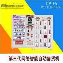 惠逸捷自动售货机CP-F5情趣用品自动售货机
