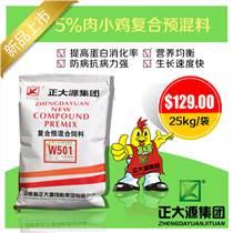 鸡饲料、肉鸡预混料、蛋鸡料、鸡用颗粒料浓缩料供应正大源饲料