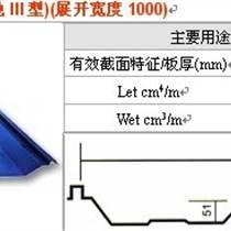 金屬承重壓型板YX51-380-760型號