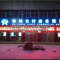 麻城農村商業銀行艾利3M膜門頭燈箱面加工制作
