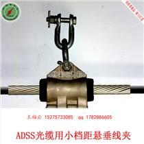 生產懸垂線夾 小檔距單層絲的光纜懸垂夾具