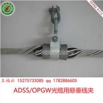 OPGW光纜懸垂線夾 預絞式懸垂線夾報價 預絞式懸垂線夾