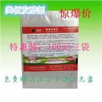 鄭州益加益糞便發酵劑發酵豬糞牛糞低價促銷