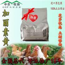 帝斯曼加麗素黃 進口飼料著色劑 飼料添加劑