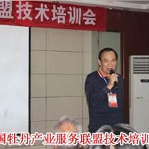 2016年第一届中国油用牡丹种植模式培训会议