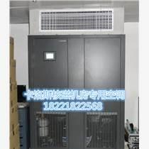 上海實驗室機房精密空調