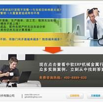 機械ERP解決方法