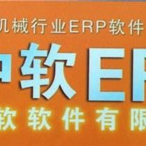 機械行業ERP系統管理